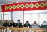 蒋张林等主持全国第二届蟾蜍养殖开发代表大会